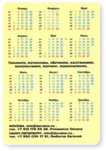 kalendar-56