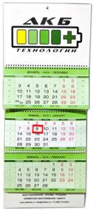 Calendar_kvartaln_AKB_2018