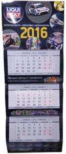 Calendar_kvartaln_Liqui_Moly_2016