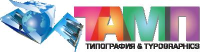 "типография ""ТАМП"""
