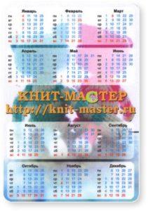 kalendar-54